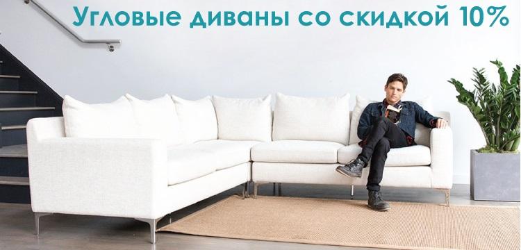 Скидка на угловые диваны