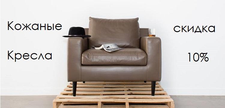 Кожаные кресла со скидкой 10%
