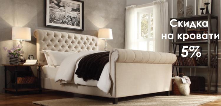 Кровати со скидкой 5%