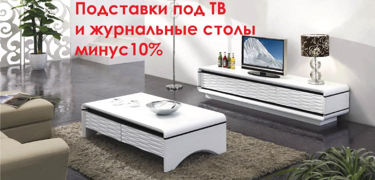 Журнальные столы со скидкой 10%