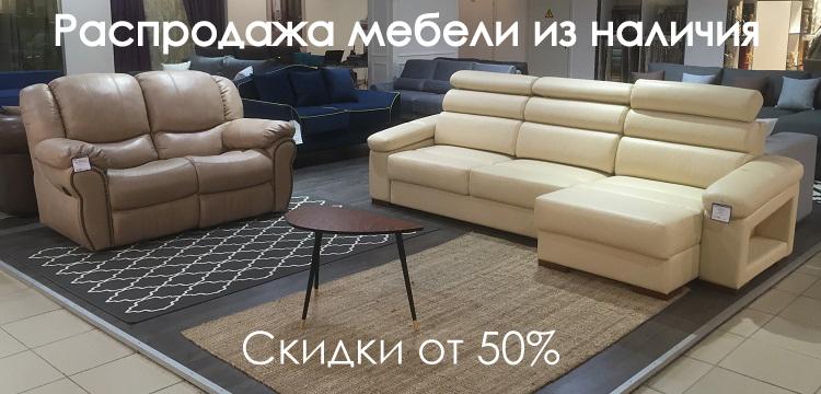 Распродажа мебели из наличия
