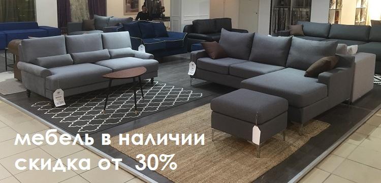 Мебель в наличии со скидкой