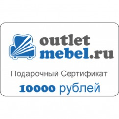 Подарочный Сертификат 10 000 рублей